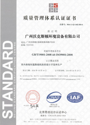 质量体系认证(中文)