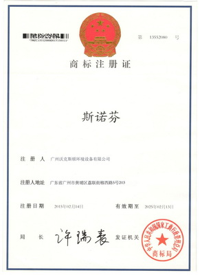 斯诺芬品牌商标注册证