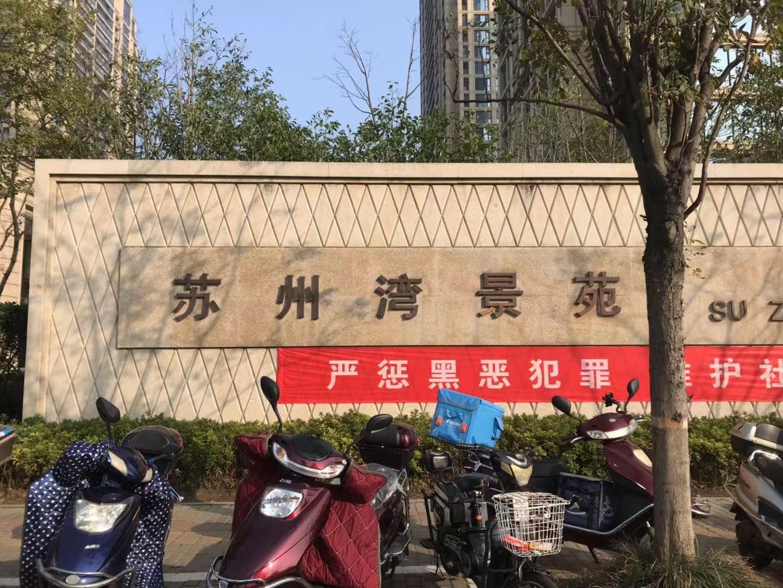 项目案例:苏州湾景苑