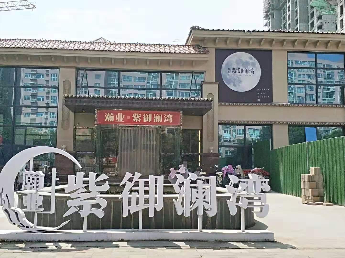 项目案例:河北邢台紫御澜湾